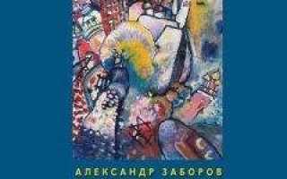 Как жить в россии заборов александр