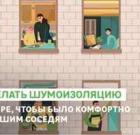 Шумоизоляция стен и потолка в квартире своими руками дешево
