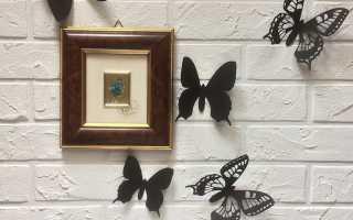 Как сделать бабочку для украшения стены своими руками