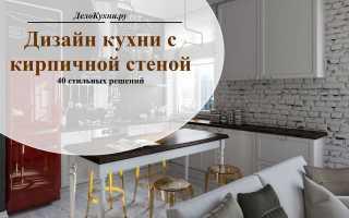 Белая кирпичная стена на кухне своими руками