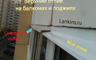 Как сделать отлив на углу балкона