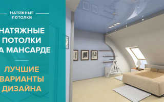 Натяжные потолки фото для спальни в мансарде