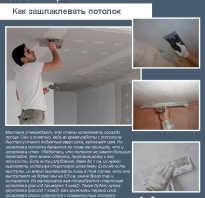 Шпаклевка потолков своими руками панельный дом