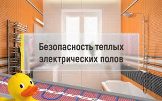 Безопасность электрического теплого пола в ванной