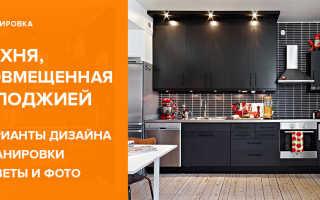 Совместить лоджию с кухней своими руками