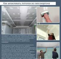 Чем шпаклевать потолок из гипсокартона своими руками видео