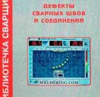 Книга по сварке тудвасева