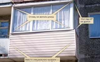 Внешняя отделка балкона своими руками пошаговая инструкция