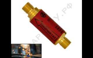 Клапан огнепреградительный для сварки