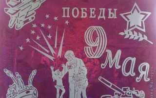 Шаблоны к 9 мая своими руками на окна